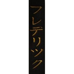 Inscription KATAKANA